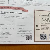 伊興寺町にコミュニティKoenてらまちハウスが3/31にオープン!オープニングイベントに行ってきました